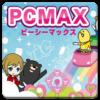 PCMAX(ピーシーマックス)~20代前半~の若いセフレをゲット出来る!、中年オッサンでもOK