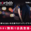 シュガーダディ~パパ活の出会いをするなら、中年オヤジでも金があれば若い子と出会えるサイト